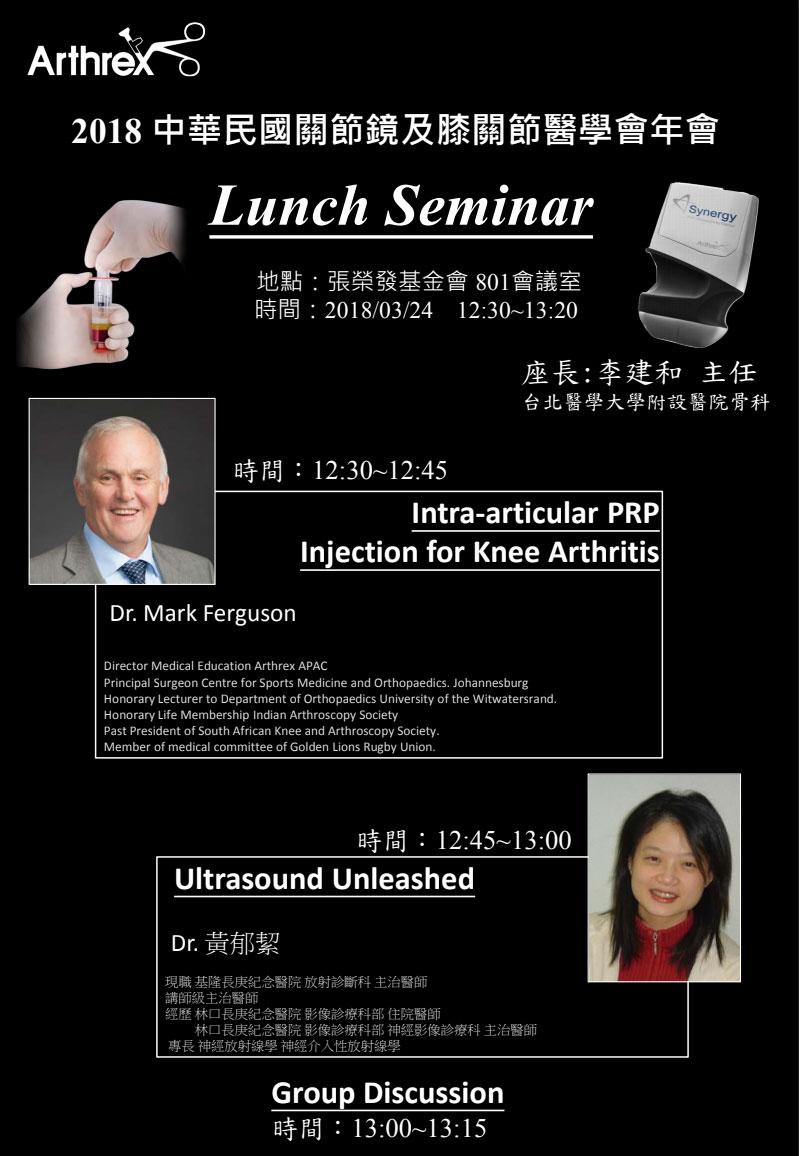 2018 中華民國關節鏡及膝關節醫學會年會 – 中華民國關節鏡及膝關節醫學會